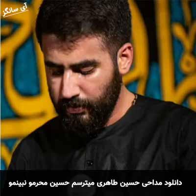 مداحی 1400 حسین طاهری