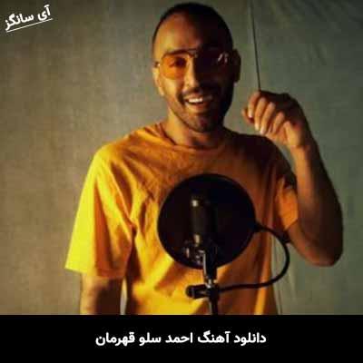 دانلود آهنگ احمد سلو قهرمان