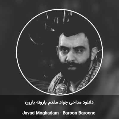 دانلود مداحی بارونه بارون جواد مقدم + کیفیت عالی MP3 ‧