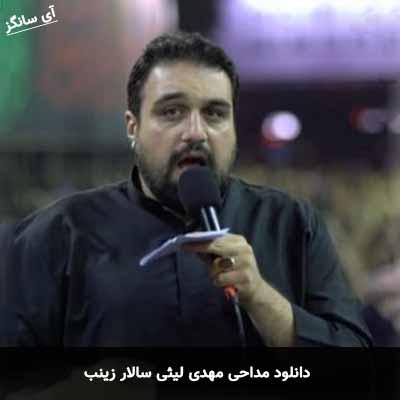 دانلود مداحی سالار زینب مهدی لیثی