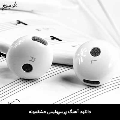دانلود اهنگ پرسپولیس عشقمونه + کیفیت عالی MP3 ‧