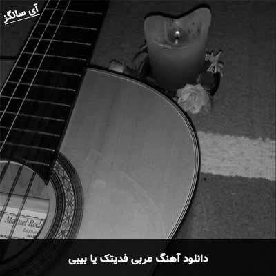 دانلود آهنگ عربی فدیتک یا بیبی