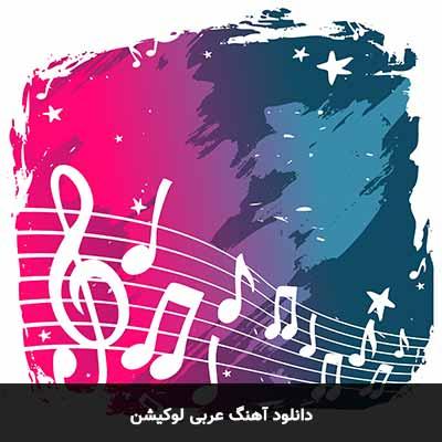 دانلود آهنگ عربی لوکیشن