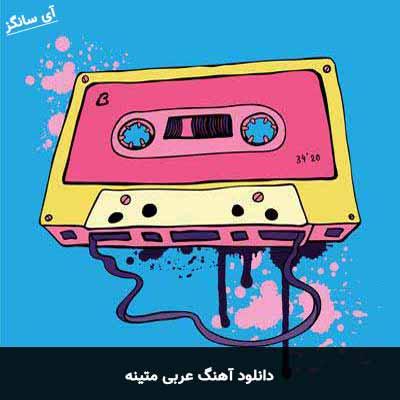 دانلود آهنگ عربی متینه