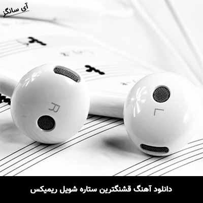دانلود آهنگ قشنگترین ستاره شویل ریمیکس محمد امیری
