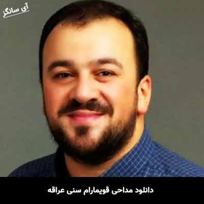 دانلود مداحی قویمارام سنی عراقه سید طالع باکویی