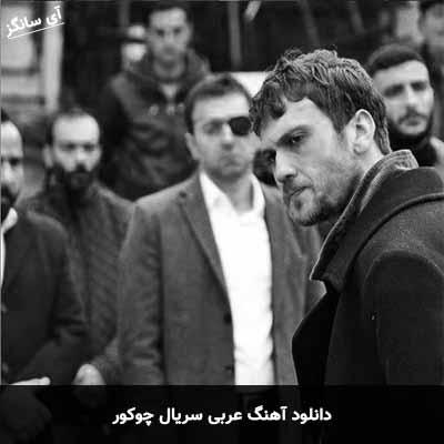 دانلود آهنگ عربی سریال چوکور