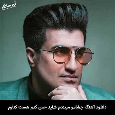 دانلود آهنگ چشامو میبندم شاید حس کنم هست کنارم محسن لرستانی