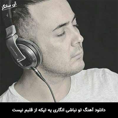 دانلود آهنگ تو نباشی انگاری یه تیکه از قلبم نیست ناصر زینعلی