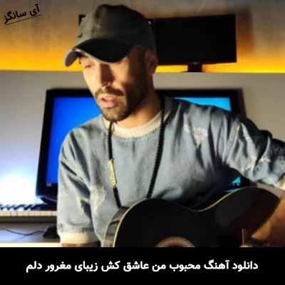 دانلود آهنگ محبوب من عاشق کش زیبای مغرور دلم احمد سلو