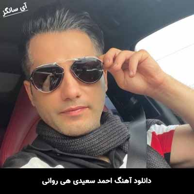 دانلود آهنگ احمد سعیدی هی روانی